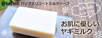 お肌に優しいヤギミルク・バリアスリゴートミルクソープ