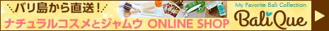 バリコスメ個人輸入代行 -バリ島ナチュラルコスメとジャムウのオンラインショップ BaliQue-